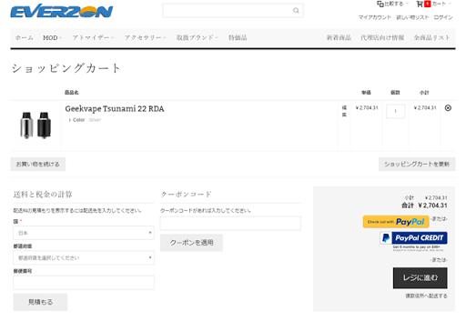 Everzpm thumb%255B2%255D - 【ショップ】EVERZON日本支店でVAPEグッズ全品15%オフのセール開催中(さらにクーポンで5%オフ)!この機会を見逃すな~!!iStick PicoやAIOが半額!?※一部注意追記【セール】