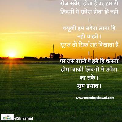 Image for khubsurat good morning shayari khubsurat good morning shayari sms good morning khubsurat shayari khubsurat good morning shayari hindi