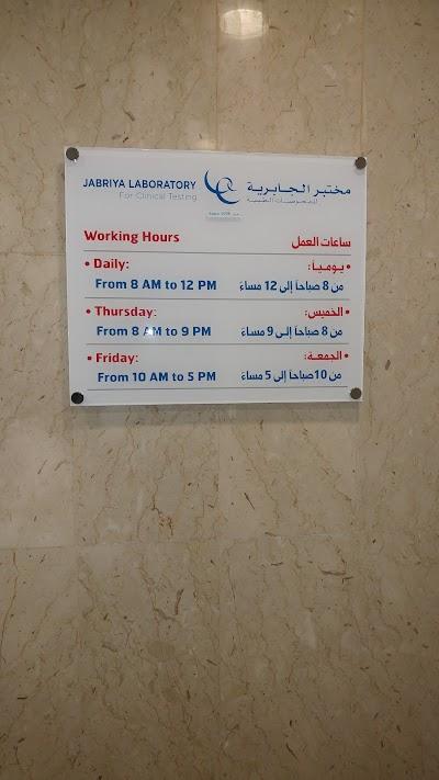 Jabriya Laboratory, Hawalli, Kuwait | Phone: +965 2534 0939