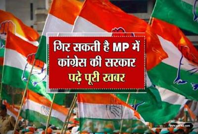 बड़ी खबर गिर सकती है MP में कांग्रेस की सरकार
