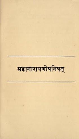 the mahanarayana ( महानारायण उपनिषद् )