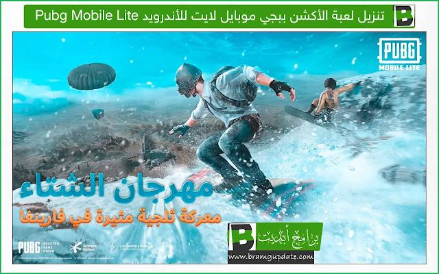تنزيل لعبة ببجي موبايل لايت PUBG Mobile Lite للأندرويد - موقع برامج أبديت