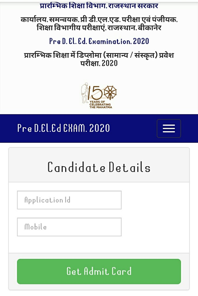 bstc admit card download mobile no.