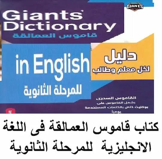 كتاب قاموس العمالقة فى اللغة الانجليزية للمرحلة الثانوية 2021