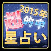 【2015年版】 みんなの星占い