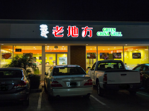 photo of the outside of Green China Grill