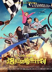 Untitled Papa Project China Movie