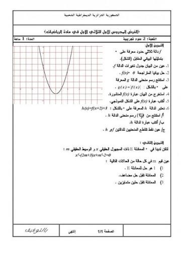 مجموعة اختبارات في الرياضيات ثانوي 5.jpg