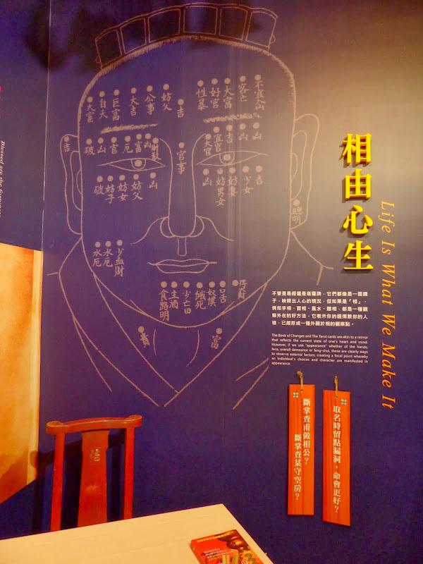 Fortune Tellers, Diseurs de bonne aventure Taïwanais - P1040265.JPG