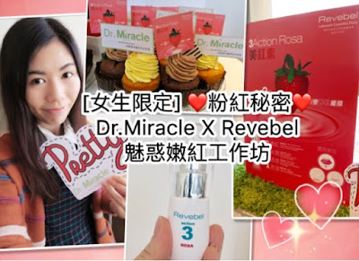 [女生限定] 粉紅秘密❤Dr.Miracle X Revebel 魅惑嫩紅工作坊
