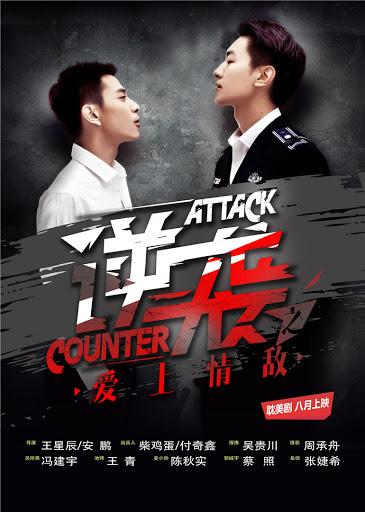 Counterattack Web Series (2015)