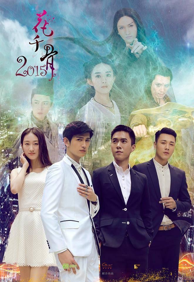 Hoa Thiên Cốt Ngoại Truyện - The Journey Of... (2015)