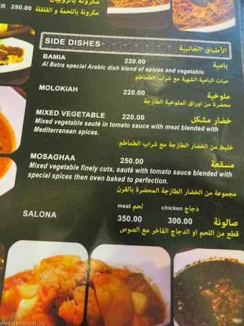 Al batra restaurant coffee shop authentic mediterranean for Al tannour mediterranean cuisine menu