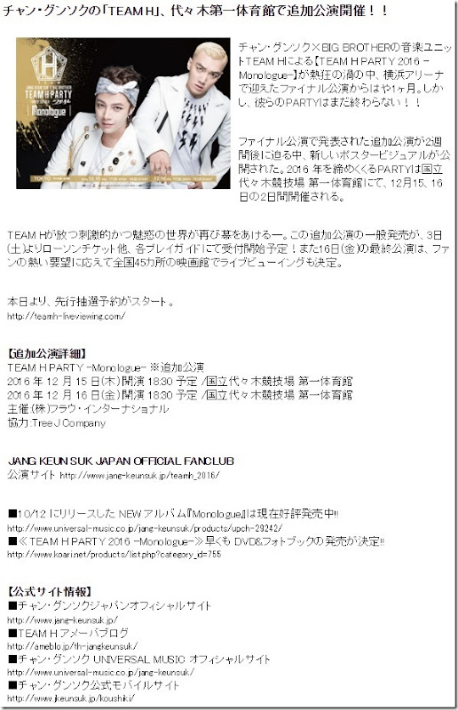 チャン・グンソクの「TEAM H」、代々木第一体育館で追加公演開催!!