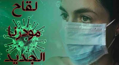 تفاصيل عن لقاح موديرنا لفيروس كورونا وحقيقة فعاليته بنسبة 94.5%