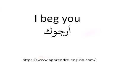 I beg you أرجوك