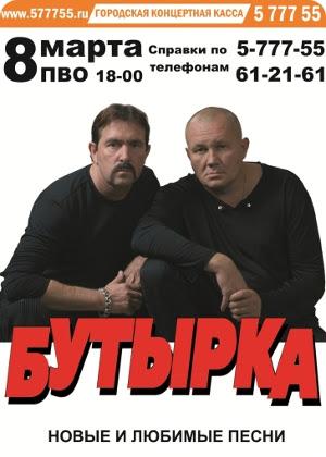 """Концерт группы """"Бутырка"""""""