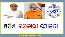 Odisha Sarkari Yojana schemes