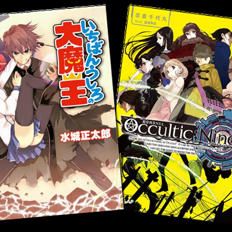 Demon King Daimaou y Occultic;Nine volumen 1 impreso ya a la venta.