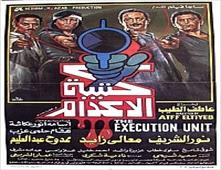 فيلم كتيبة الاعدام