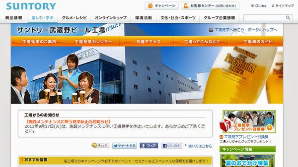 サントリー武蔵野ビール工場:暑い夏に最高の日帰り行楽地!ビール工場見学に行こう!【関東編】