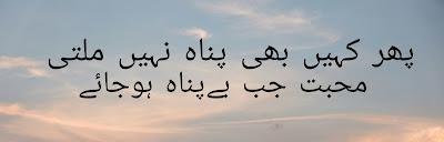 Urdu shayari sad