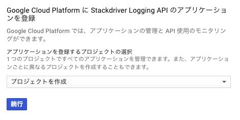 stackdriver_logging1.png