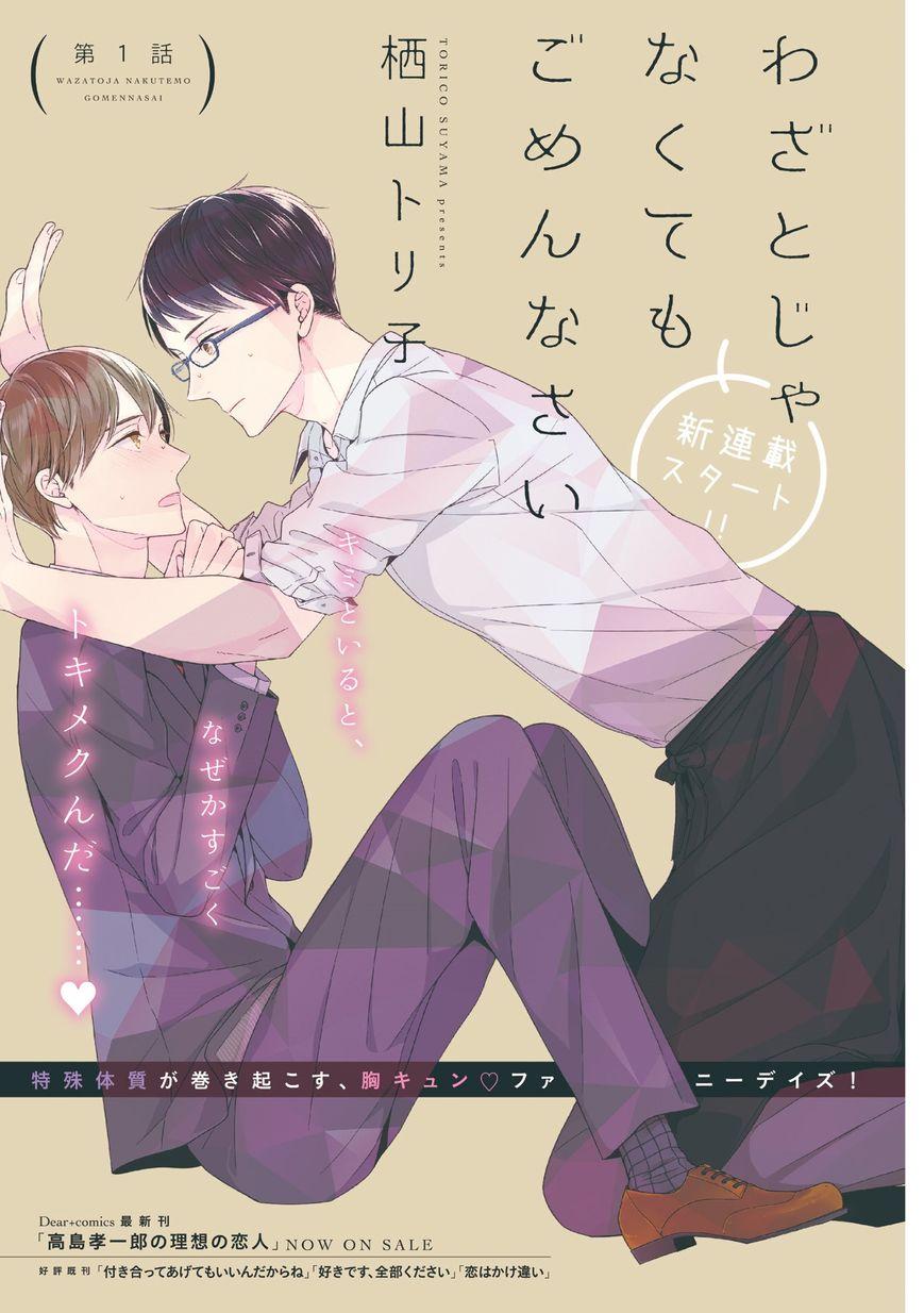 Wazato janakute mo gomennasai manga online