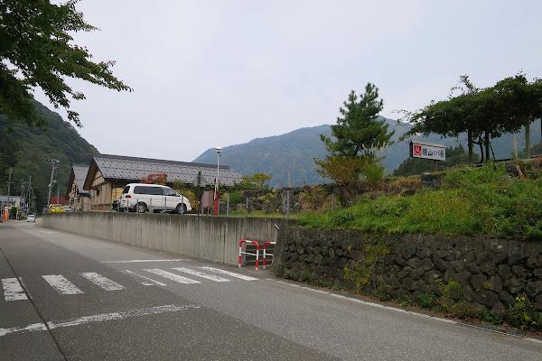 道の駅小谷 深山の湯