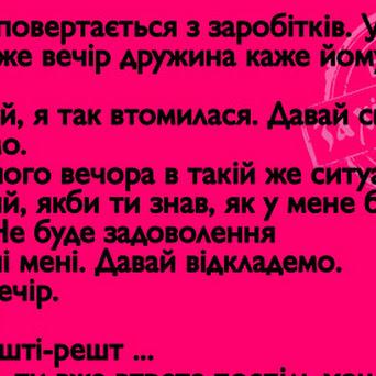 Коли в жінки болить голова. Анекдоти про це)))