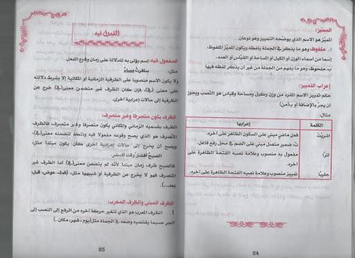 الميسر في اللغة العربية 2متوسط وفق المنهاج الجديد Photo%2520013.jpg