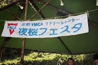 2013_04_28 夜桜フェスタ