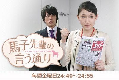 [ドラマ] 馬子先輩の言う通り (2015)