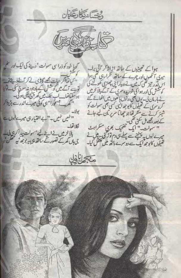 Kitab e Zindagi Mein is a very well written complex script novel which depicts normal emotions and behaviour of human like love hate greed power and fear, writen by Rukhsana Nigar Adnan , Rukhsana Nigar Adnan is a very famous and popular specialy among female readers
