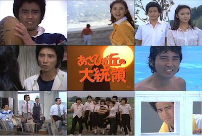 あさひが丘の大統領、NTV青春学園ドラマの最終作を思い出す