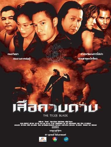 เสือคาบดาบ (2005) The Tiger Blade