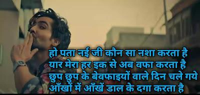 pata nahi ji kaun sa nasha karta hai song lyrics