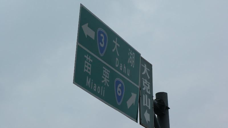 TAIWAN  Miaoli county,proche de Taufen - P1130184.JPG