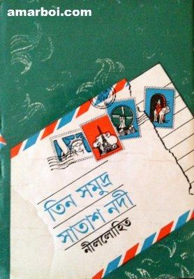Tin Somudro Satash Nodi by Sunil Gangopadhayay