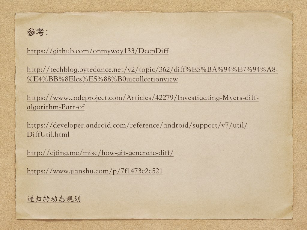 ListDiff 学习与分析.024