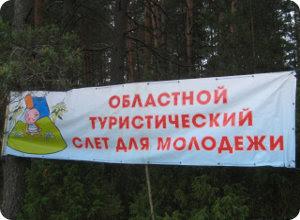 Областной туристический слет пройдет в Торжокском районе
