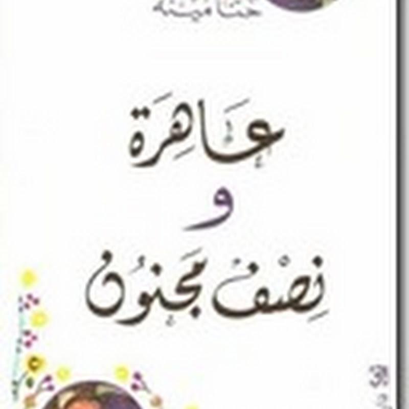 عاهر و نصف مجنون لـ حنا مينه