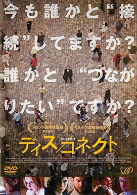 [MOVIES] ディス/コネクト / DISCONNECT (2012)