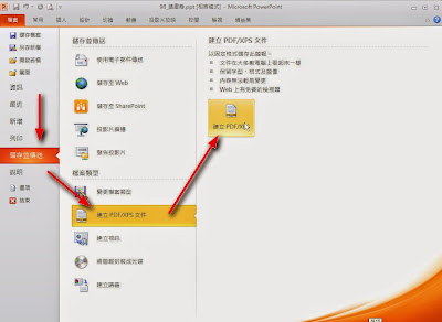 PowerPoint簡報轉PDF http://powerpoint.22ace.com/2014/12/powerpoint-to-pdf.html
