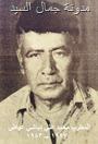 محمد علي الدباشي2
