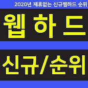 신규 웹하드순위 영화 드라마 다운로드 앱