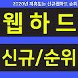 신규 웹하드순위 영화 드라마 다운로드 앱 icon