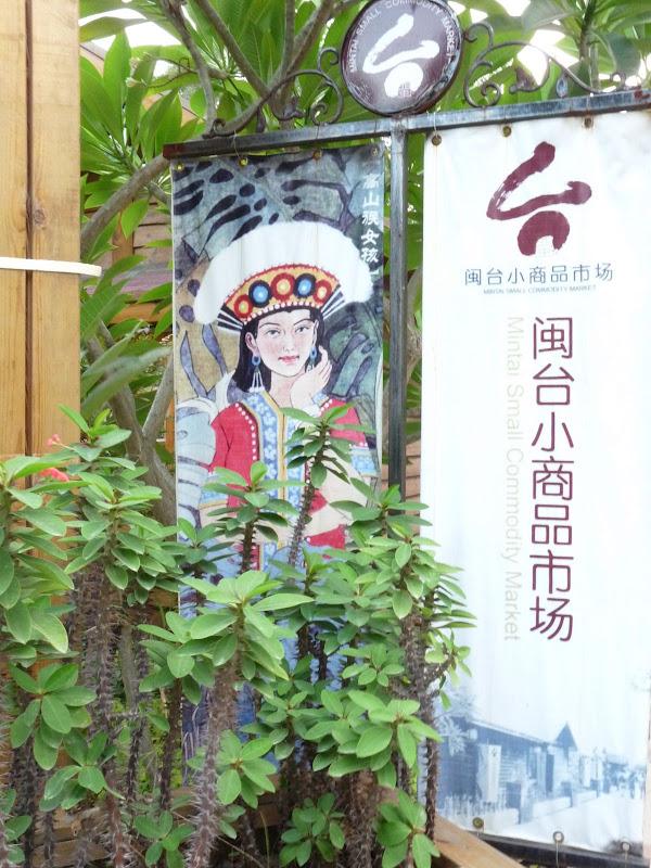 Chine, Fujian. Gulang yu island, Xiamen 2 - P1020233.JPG