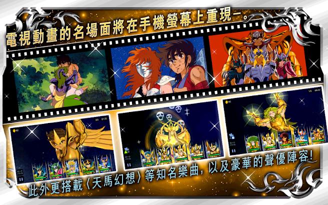 聖闘士星矢 小宇宙幻想傳(ゾディアック ブレイブ)【台湾版】 screenshot