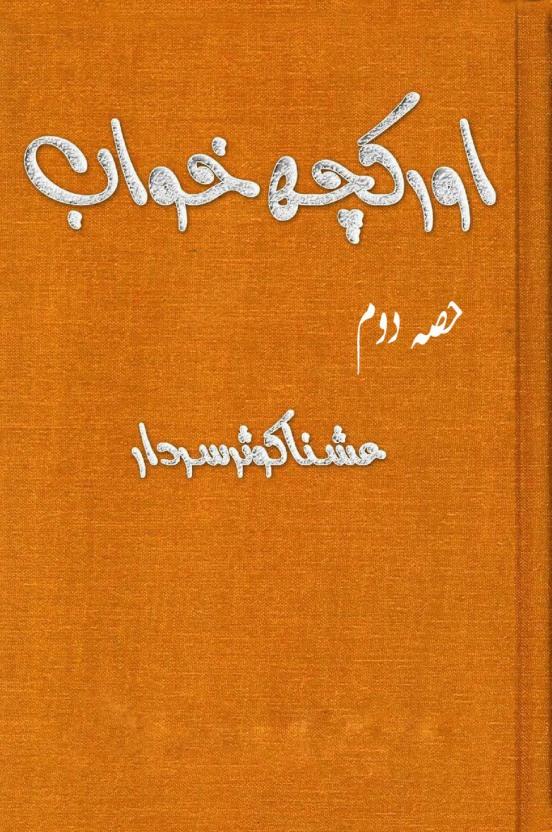 Aur Kuch Khawab Part 2 Complete Novel By Ushna Kausar Sardar